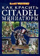 Русская версия книги